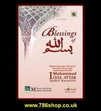 Blessings of Bismillah ( Islamic Book ) Best Selling Mawlana Ilyas Attar al-Qadi