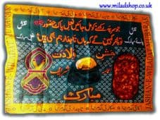 Islamic Milad Banner: Green Satin Large Size - Milad  Brand New