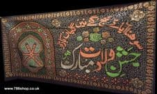Milad banner - Brand new - wall size x 1