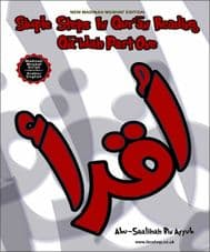 Simple Steps In Qur'ān Reading Part 1&2 Set (New Revised Edition) Islamic book