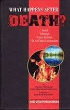 WHAT HAPPENS AFTER DEATH ? (Islamic Books) NEW
